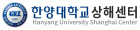 hanyang university sanghae center